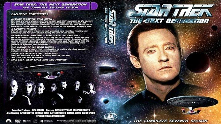 Звёздный путь Следующее поколение 177 178 Все блага мира 1994 фантастика боевик приключения