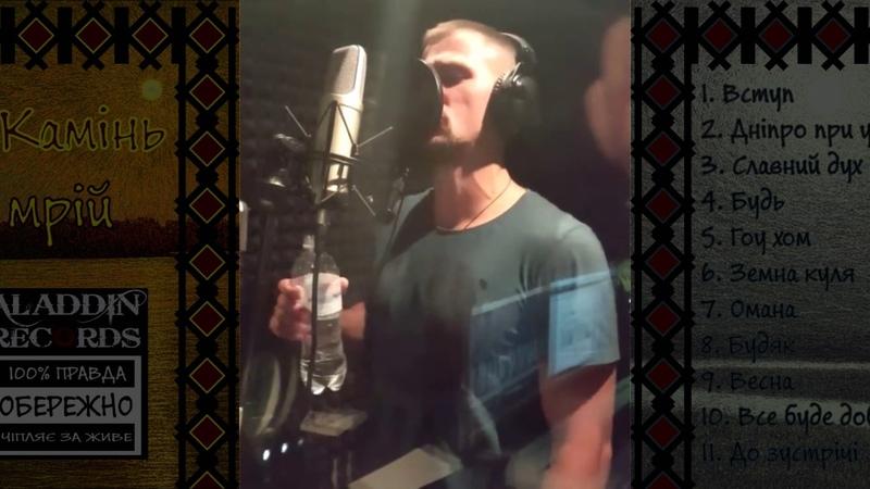 Красньій Камінь - Славний дух (У країні мрій, 2017). Запис реп-альбому на ALI_REC.