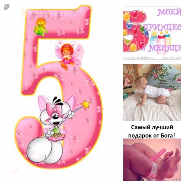 Поздравления с 5 месяцами от рождения девочку
