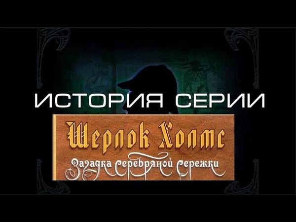 История серии Приключения Шерлока Холмса часть 2