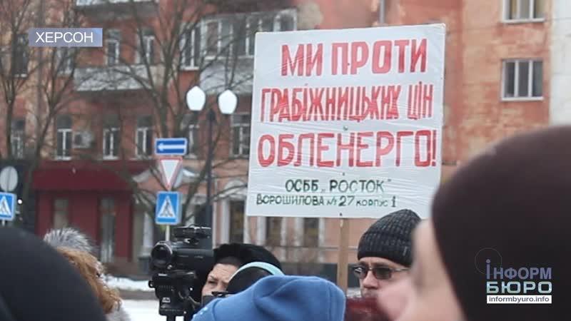 У Херсоні керівники ОСББ вийшли на акцію протесту
