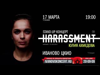 Юлия Ахмедова  17 марта в Иваново