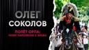 Полёт орла побег Наполеона с Эльбы Олег Соколов Часть 1