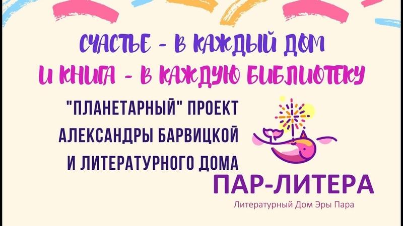 Планетарный проект Счастье в каждый дом и книга в каждую библиотеку Александра Барвицкая