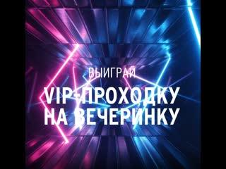 Выиграй VIP-проходку. Казань.  Материал содержит рекламу алкоголя и запрещен к просмотру лицами, не достигшими 18 лет