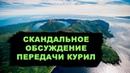 Курилы всё таки отдадут Японцам Путин Лавров Единая Россия