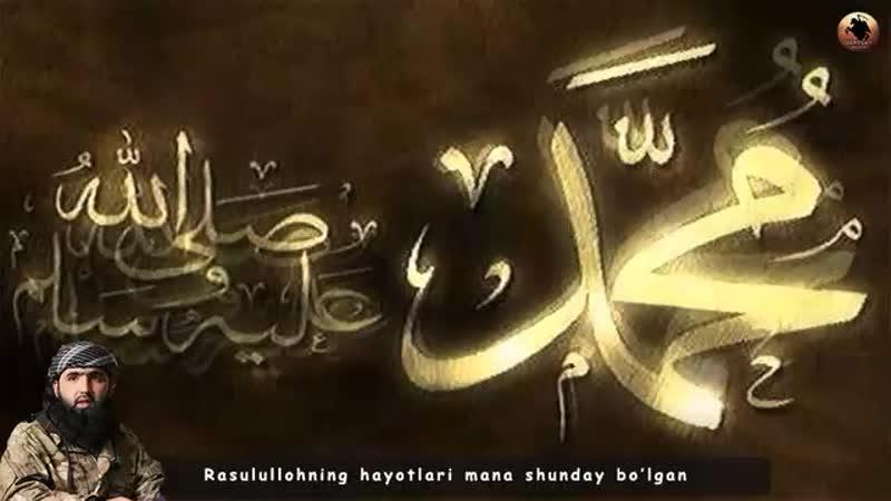 Abu Saloh Rasulullohning hayotlari mana shunday bo'lgan ||| Абу Салоҳ Расулуллоҳнинг ҳаётлари мана шундай бўлган