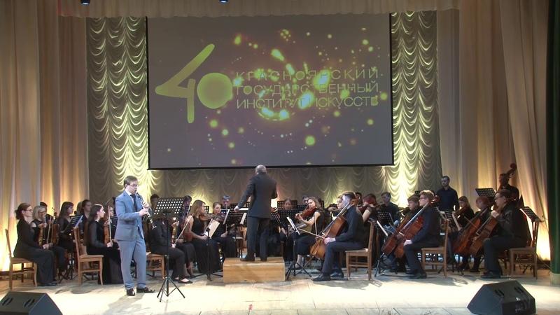 К.М. Фон Вебер Концертино для кларнета с оркестром