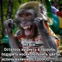 НаталияПешкур