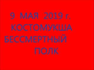 Шествие Бессмертного полка в Костомукше - 2019 год