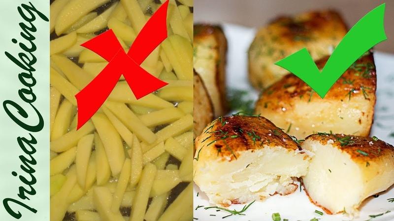 Жареная Картошка по Бабушкиному Рецепту 🥔 Простой Рецепт Вкусного Картофеля ✧ Ирина Кукинг