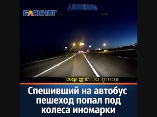 Отлетевший от удара об автомобиль пешеход на трассе под ростовом попал на видео