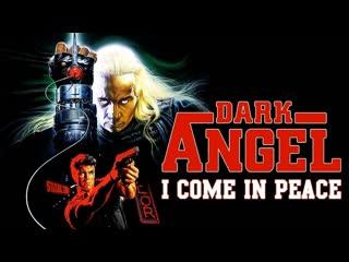 Ангел тьмы / Dark Angel 1990 Гаврилов VHS 1080р