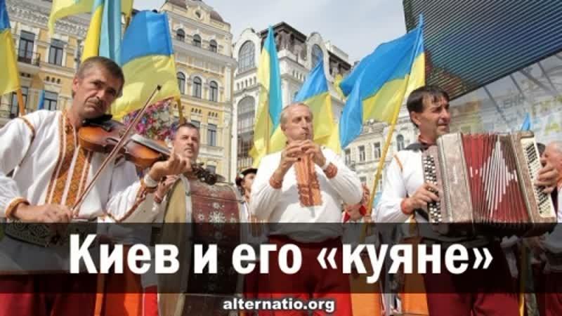 С Белов Киев и его куяне