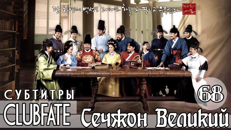 [Сабы Lyudochka / ClubFate] - 68/86 - Сечжон Великий / The Great King Sejong (2008/Юж.Корея)