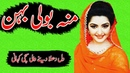 Mun Boli Behan ki Sachi Kahani Heart touching Sabaq amozz story 5 Million Hub