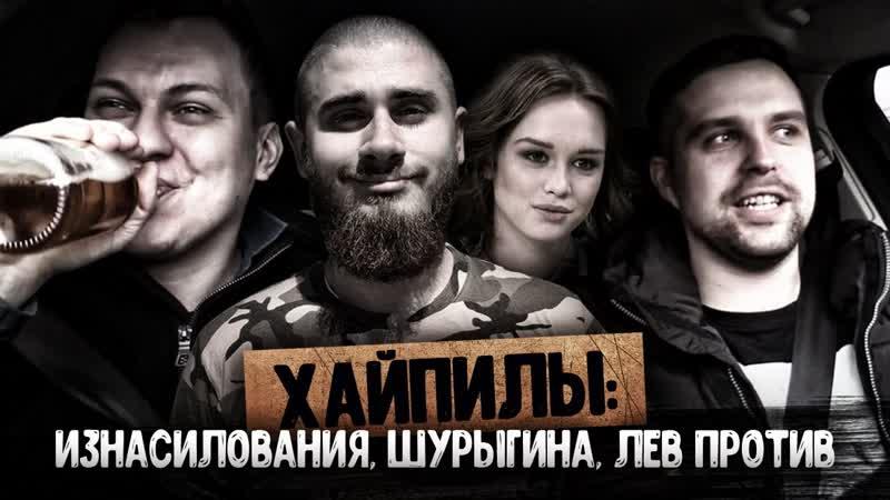 Изнасилования на вписках Шурыгина Лев Против