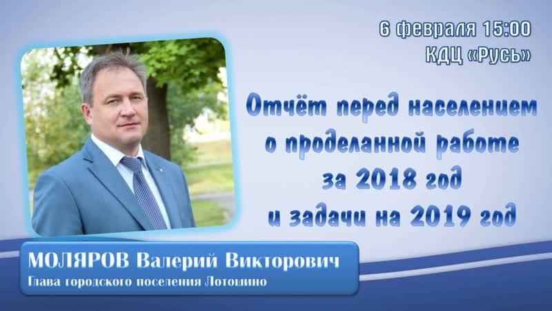 Отчёт Главы г п Лотошино Молярова В.В. перед населением