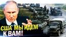 Наши В0ЙСKA Ш0kupoвалu Генералов С.Ш.А. Трамп в ступоре!