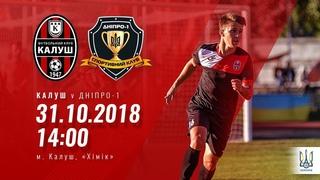 Кубок України | ФК «Калуш» vs «Дніпро-1»