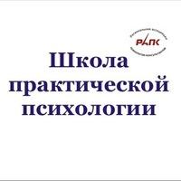 Логотип Школа практической психологии Ярославль