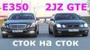 Lexus GS300 2JZ GTE VS Mercedes benz E350