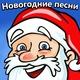Новогодние детские песни - Замела Метелица Город Мой!
