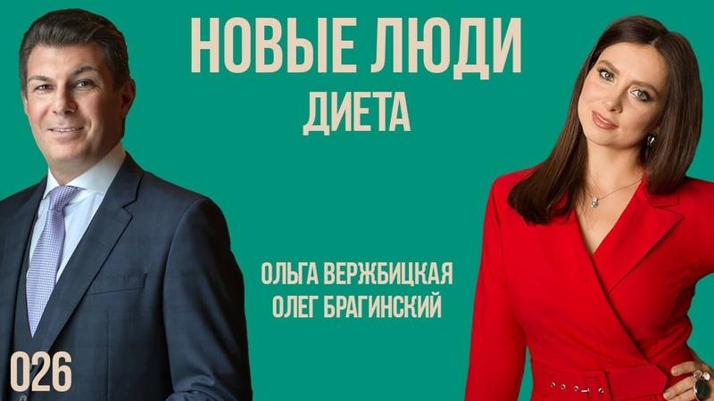Новые люди 026. Диеты. Ольга Вержбицкая и Олег Брагинский