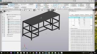 КОМПАС-3D. Обзор параметрической сборки верстака из БЧ деталей. Создание спецификации из БЧ деталей.