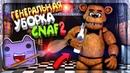 ГЕНЕРАЛЬНАЯ УБОРКА CNAF 2 И ПЬЯНЫЕ АЛКАШИ АНИМАТРОНИКИ! ▶️ Creepy Nights at Freddy's 2
