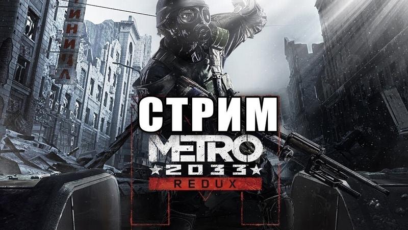 STREAM METRO 2033 REDUX НА МАКСИМАЛЬНОЙ СЛОЖНОСТИ 1