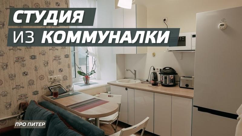 СТУДИЯ ИЗ КОММУНАЛКИ / ПРО ПИТЕР