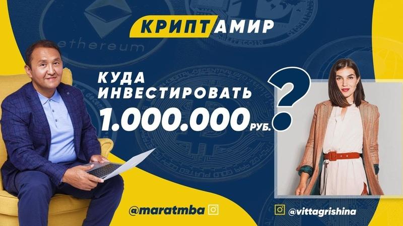 КриптАмир инста шоу с Виолеттой Гришиной Выпуск 2