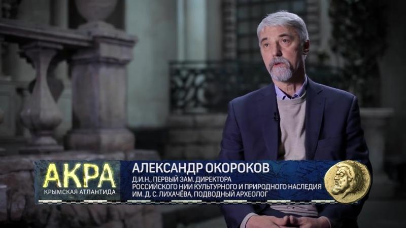 Акра Крымская Атлантида