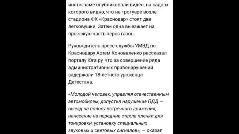 Убившего пешехода известного в Дагестане автоблогера лишали прав в Краснодаре