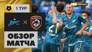 Зенит - Тамбов - 2:1. Обзор матча, Российская Премьер-Лига, 1 тур