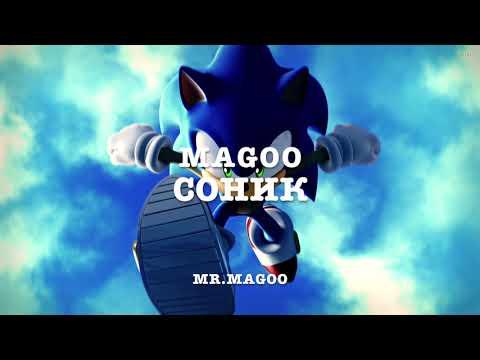 Magoo - Соник