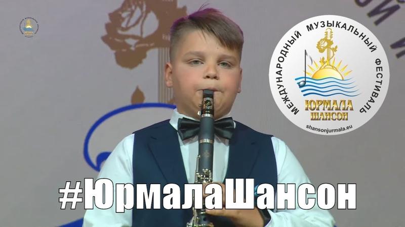 Арсений Зимин - Соло на кларнете, Юрмала Шансон 2019