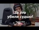 За это судью выкинули с 16 этажа! Федеральный Судья Секерина! Россия! новости 2019