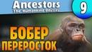 Бобер Переросток и Фруктовые сады 9 Ancestors The Humankind Odyssey