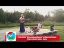 Как хорошо на фестивале Музыкальная сказка в Родовом поселении Красная поляна