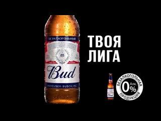 Bud_football_15
