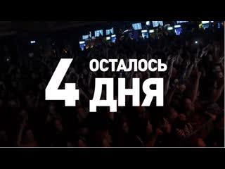 """""""Горшенев"""" в Иваново: осталось 4 дня!"""