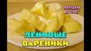 Похудела на 39 кг Лучший Рецепт Ленивые Вареники при похудении Ленивые Вареники Ем и худею