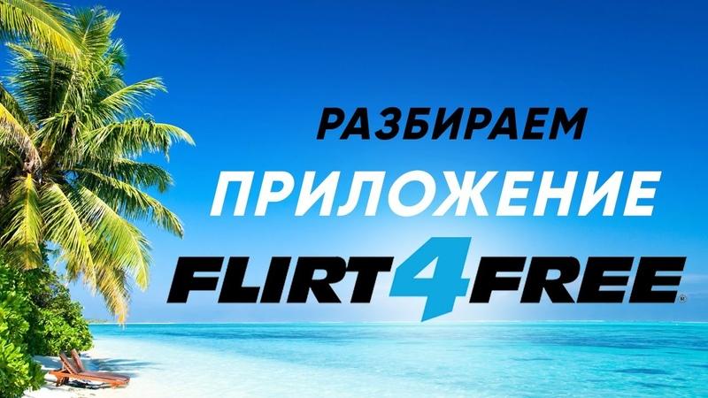Flirt4Free Performer App разбор всех функций и возможностей приложения Настройка