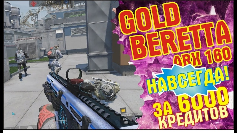 Золотая Beretta ARX160 за 5999 кредитов