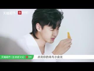 190810 Wu Yi Fan @ Bestore Message