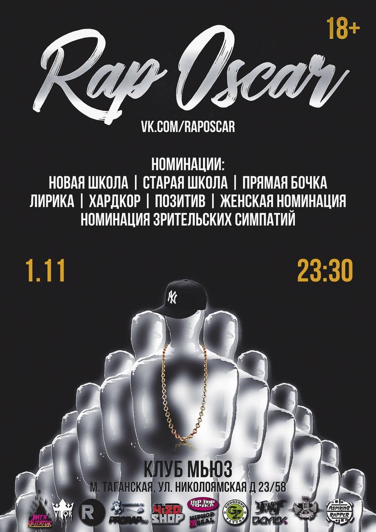 Афиша Москва RAP OSCAR 2019 / НАБОР АРТИСТОВ / 8 НОМИНАЦИЙ