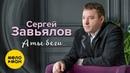 Сергей Завьялов А ты беги Official Video 2019