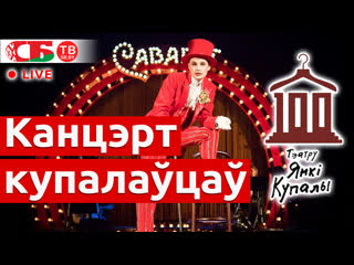 Концерт к открытию 100 сезона Купаловского театра   ПРЯМОЙ ЭФИР